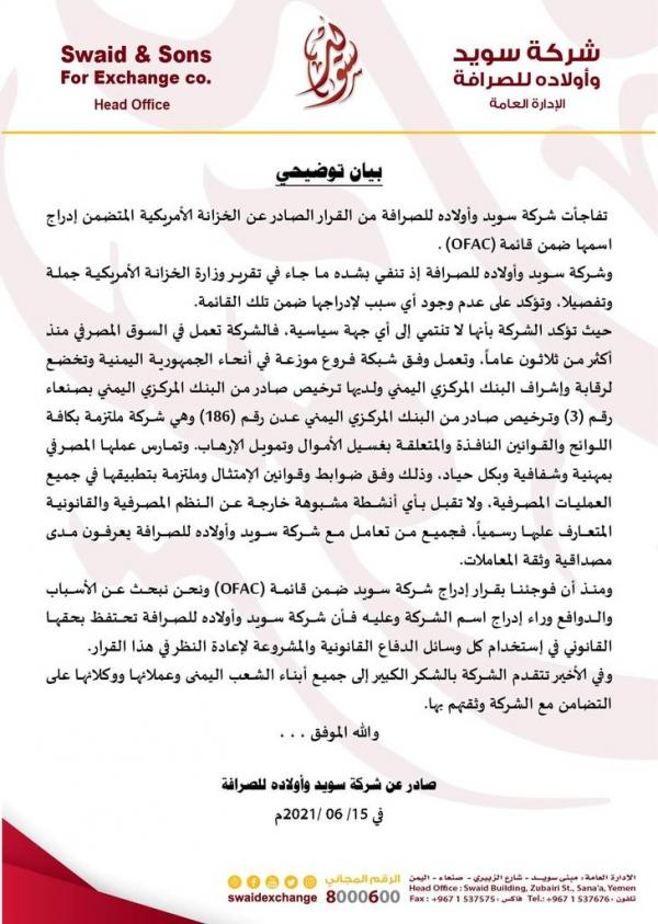 شركةصرافة يمنية عريقه تصدر بيانا حول فرض عقوبات امريكية عليها..تفاصيل