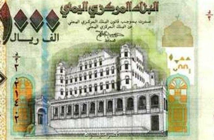 البنك المركزي اليمني يصدر قرارت تقضي على فارق العمولة بين المناطق المحررة ومناطق الحوثي